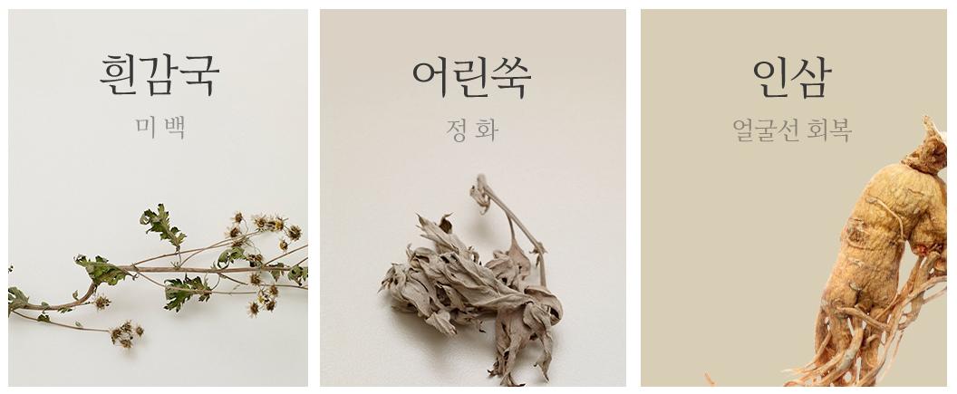 hanyul-cosmetiques-coreens-ingredients-naturels