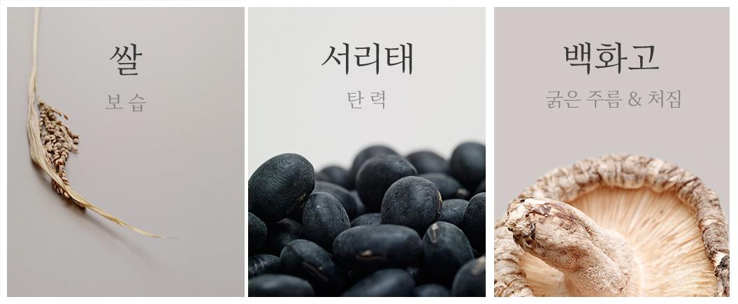 hanyul-ingredients
