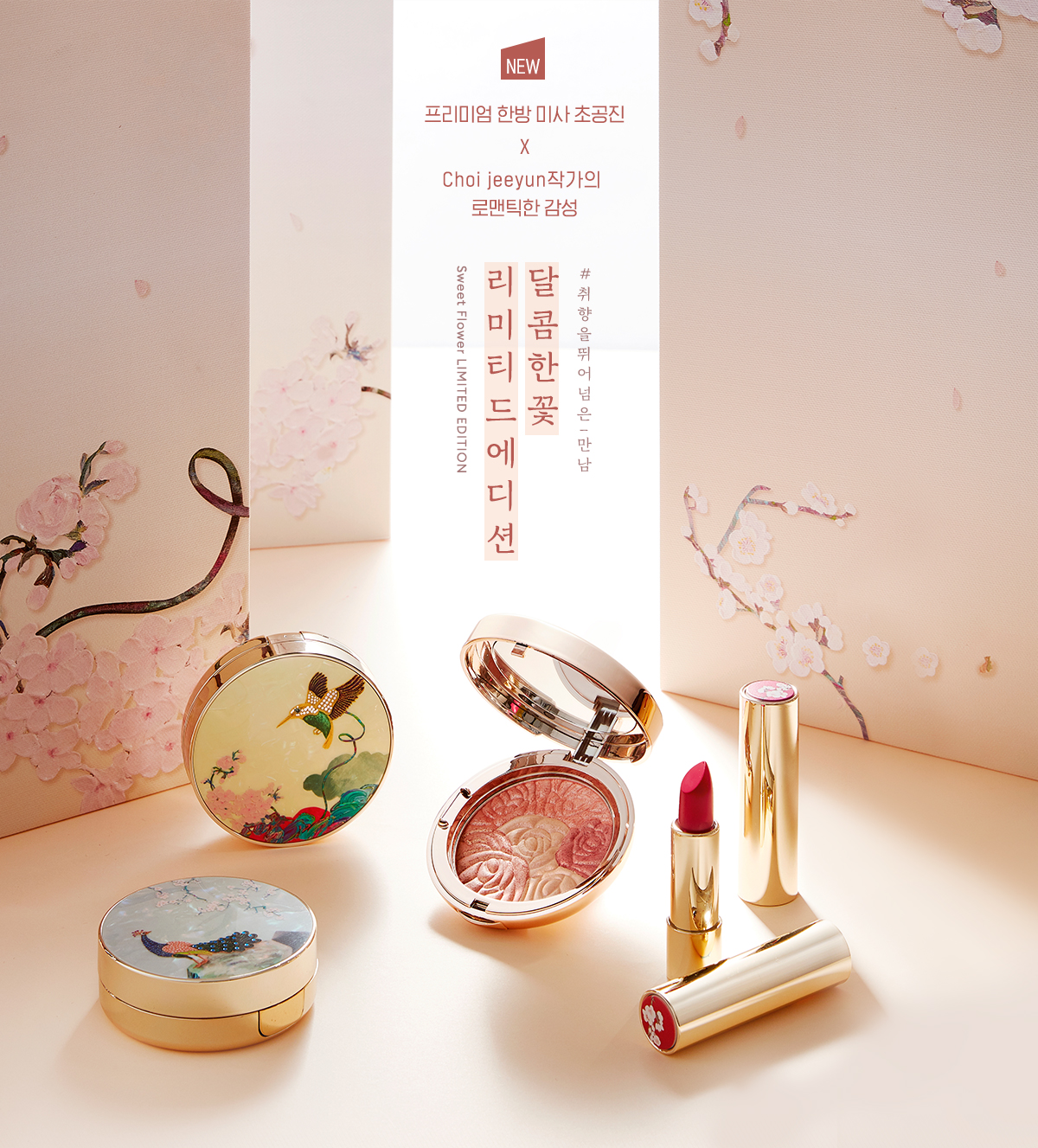 missha-sweet-flower-limited-edition-special-set