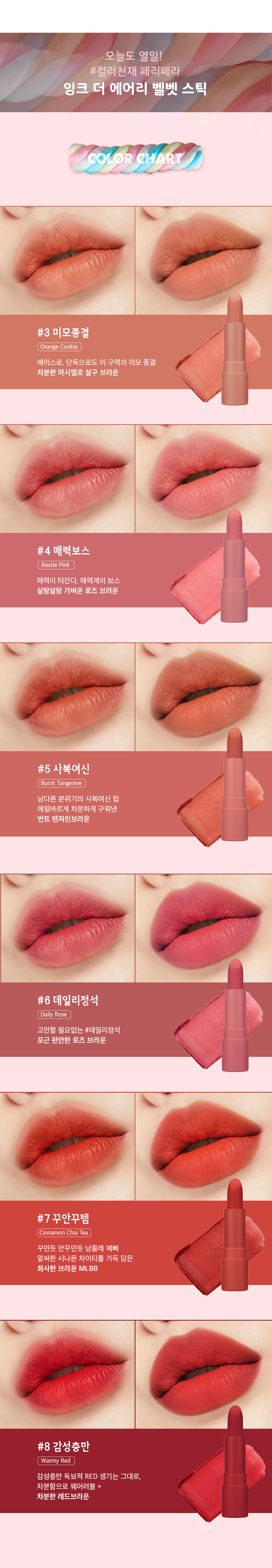 PERIPERA-INK-AIRY-STICK-COLORS