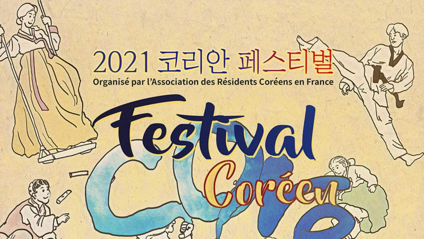 festival-coreen-paris-2021-programme-avis-informations-pratiques